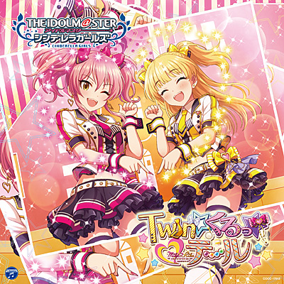 THE IDOLM@STER CINDERELLA GIRLS STARLIGHT MASTER 23 Twin☆くるっ★テール/VA_ANIMEX