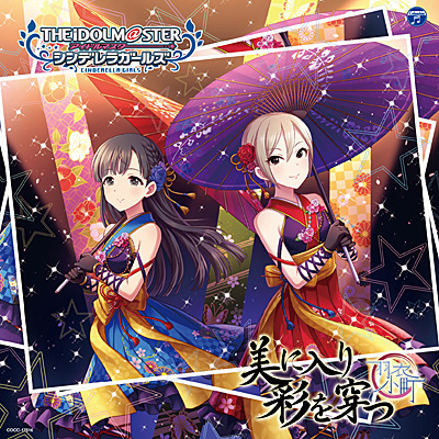 THE IDOLM@STER CINDERELLA GIRLS STARLIGHT MASTER 26 美に入り彩を穿つ/VA_ANIMEX
