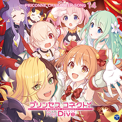 プリンセスコネクト!Re:Dive PRICONNE CHARACTER SONG 14/VA_ANIMEX