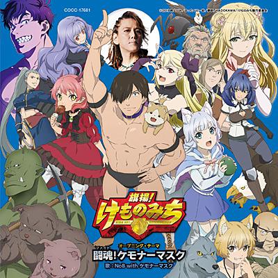 TVアニメ「旗揚!けものみち」オープニング・テーマ【通常盤】