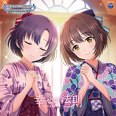 THE IDOLM@STER CINDERELLA GIRLS STARLIGHT MASTER for the NEXT! 06 幸せの法則〜ルール〜