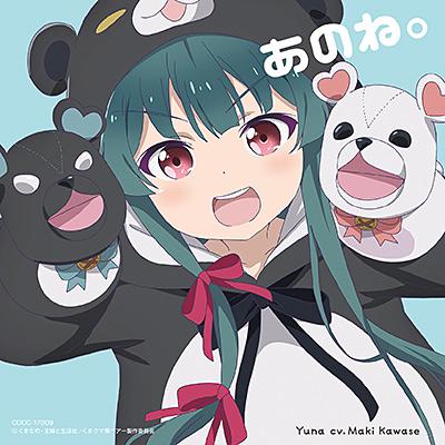 TVアニメ「くまクマ熊ベアー」エンディングテーマ