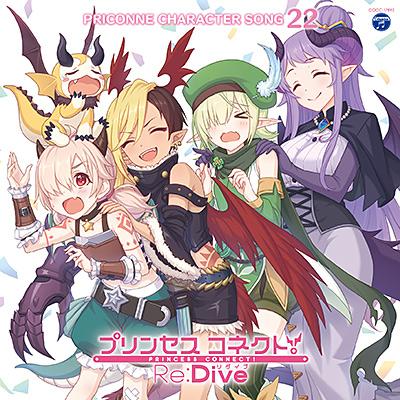 プリンセスコネクト!Re:Dive PRICONNE CHARACTER SONG 22/VA_ANIMEX