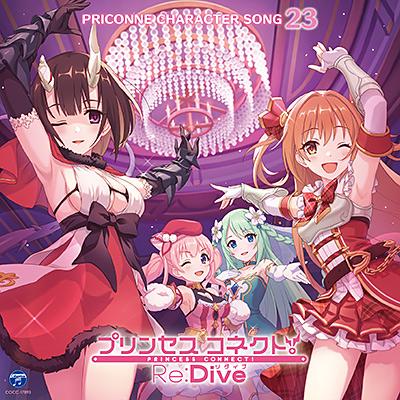 プリンセスコネクト!Re:Dive PRICONNE CHARACTER SONG 23/VA_ANIMEX
