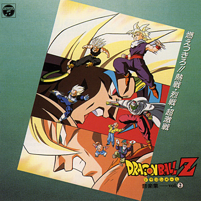 ANIMEX1200シリーズ [62]<br>ドラゴンボールZ 音楽集Vol.2