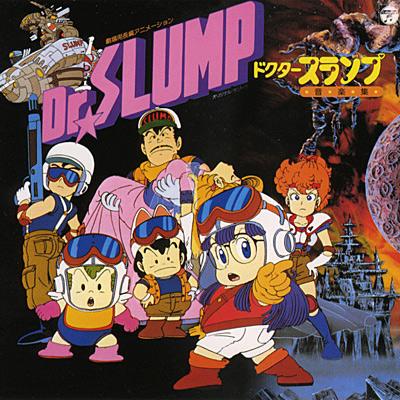 ANIMEX1200シリーズ [79]<br>劇場用長編アニメーション Dr.SLUMP(ドクタースランプ)音楽集