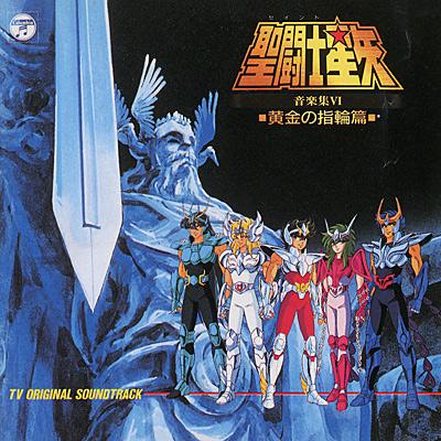 ANIMEX1200シリーズ [93]<br>聖闘士星矢 音楽集VI 〜黄金の指輪篇〜