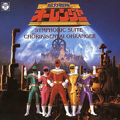 ANIMEX1200シリーズ [157]<br>交響組曲 超力戦隊オーレンジャー