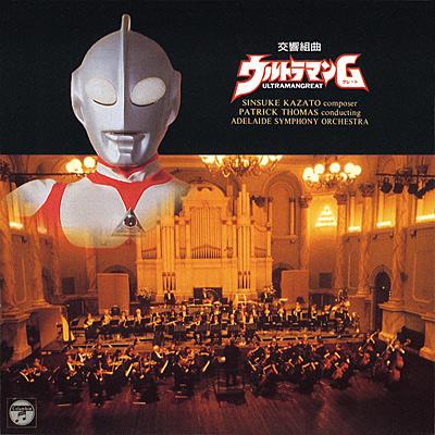 ANIMEX1200シリーズ [158]<br>交響組曲 ウルトラマンG(グレート)