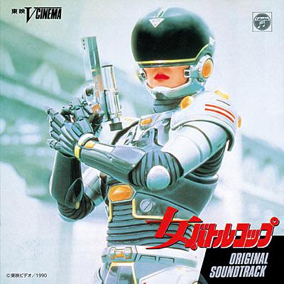 ANIMEX1200シリーズ [183]<br>女バトルコップ オリジナル・サウンドトラック