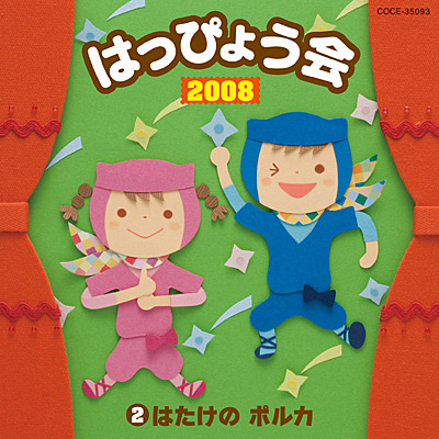 2008 はっぴょう会(2) ぼくはピコリーノ