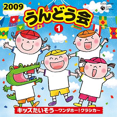 2009 うんどう会(1) キッズたいそう〜ワンダホー!クラシカ〜
