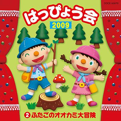 2009 はっぴょう会(2) ふたごのオオカミ大冒険