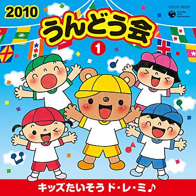 2010 うんどう会(1) キッズたいそう ド・レ・ミ♪