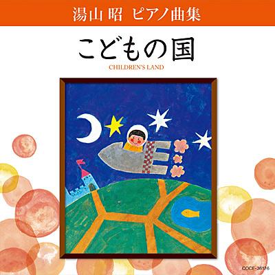 湯山昭 ピアノ曲集 「こどもの国」