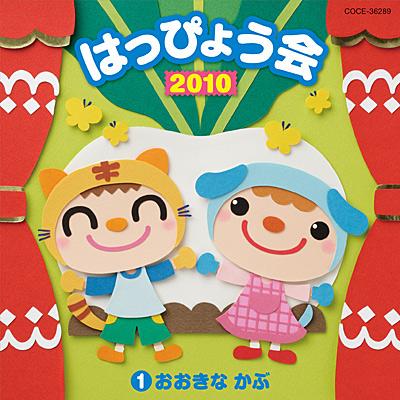2010 はっぴょう会(1) おおきな かぶ