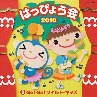2010 はっぴょう会(2) Go!Go!ワイルド・キッズ