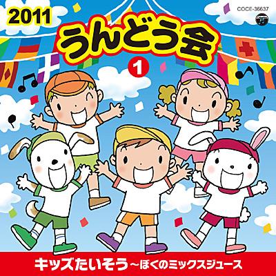 2011 うんどう会(1) キッズたいそう〜ぼくのミックスジュース