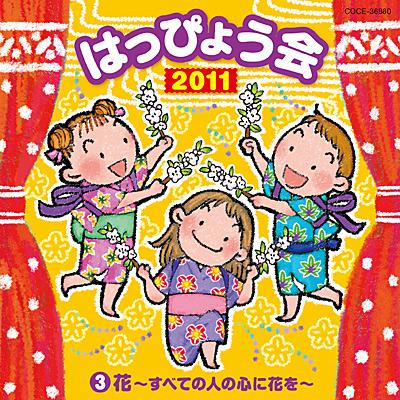 2011 はっぴょう会(3) 花〜すべての人の心に花を〜