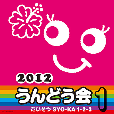 2012 うんどう会(1) たいそう SYO-KA 1・2・3