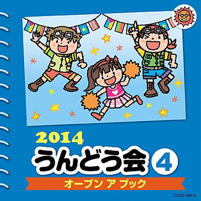2014 うんどう会(4) オープン ア ブック
