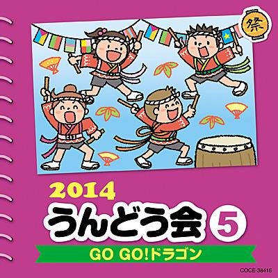 2014 うんどう会(5) GO GO!ドラゴン