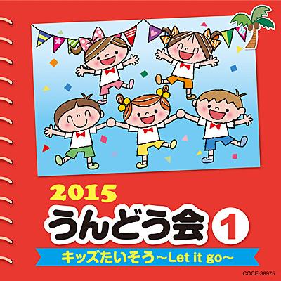 2015 うんどう会(1) キッズたいそう 〜Let it go〜