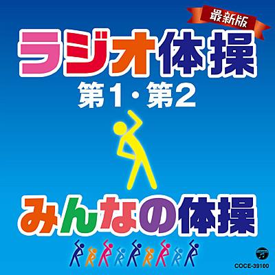 最新版 ラジオ体操 第1・第2/みんなの体操