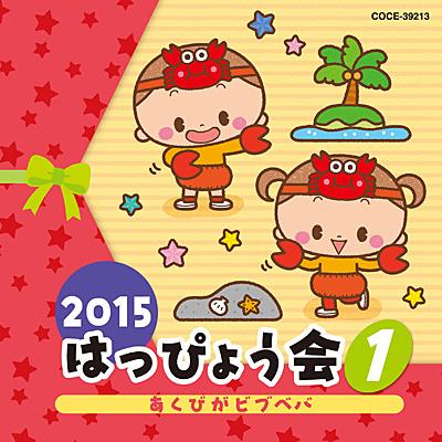2015 はっぴょう会(1) あくびがビブベバ