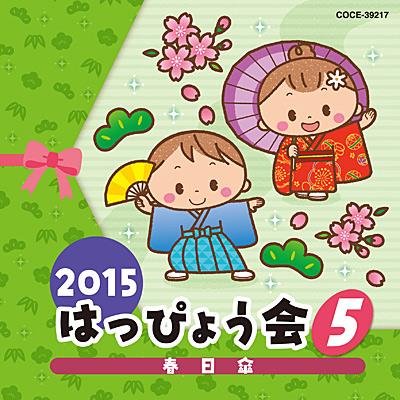 2015 はっぴょう会(5) 春日傘