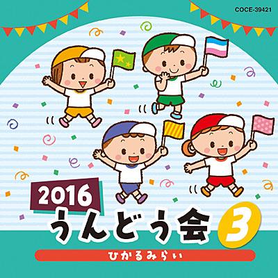 2016 ����ǂ���(3)�@�Ђ���݂炢