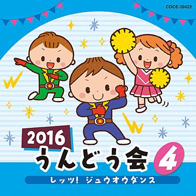 2016 うんどう会(4) レッツ!ジュウオウダンス