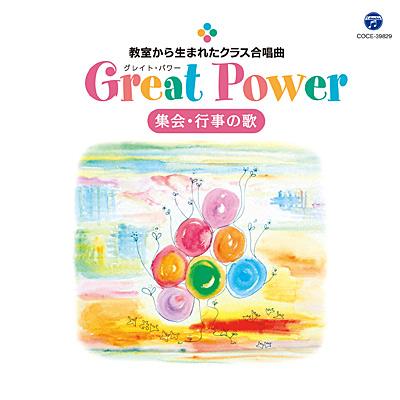 Great Power 教室から生まれたクラス合唱曲 集会・行事の歌