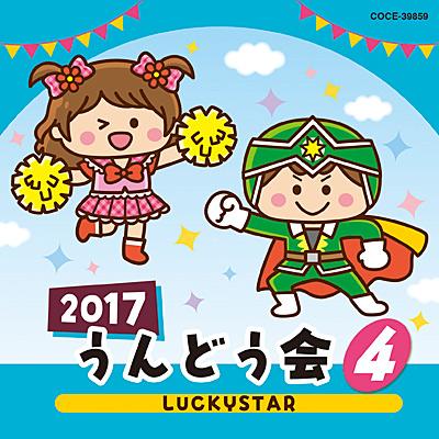 2017 うんどう会(4) LUCKYSTAR
