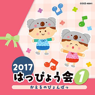 2017 はっぴょう会(1) かえるのぴょんぱっ
