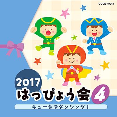 2017 はっぴょう会(4) キュータマダンシング!