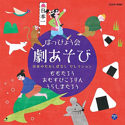 はっぴょう会 劇あそび 日本のむかしばなし セレクション