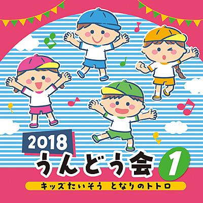 2018 うんどう会(1) キッズたいそう となりのトトロ