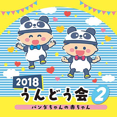 2018 うんどう会(2) パンダちゃんの赤ちゃん