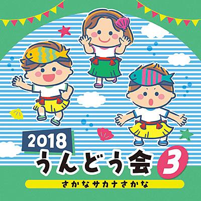 2018 うんどう会(3) さかな サカナ さかな