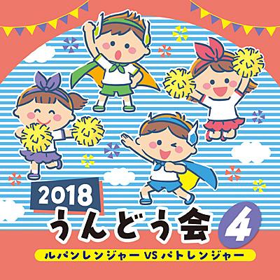 2018 うんどう会(4) ルパンレンジャーVSパトレンジャー