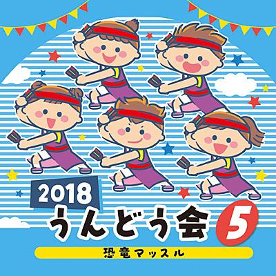 2018 うんどう会(5) 恐竜マッスル