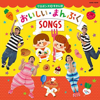 CD「ケロポンズ&すかんぽの おいしい・まんぷくSONGS」