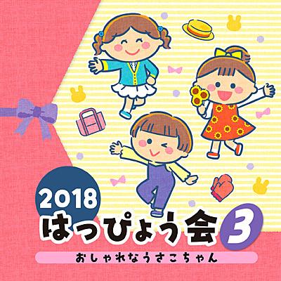 2018 はっぴょう会(3) おしゃれなうさこちゃん