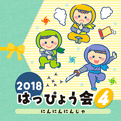 2018 はっぴょう会(4) にんにんにんじゃ