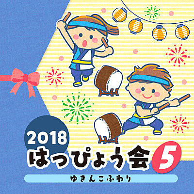 2018 はっぴょう会(5) ゆきんこふわり