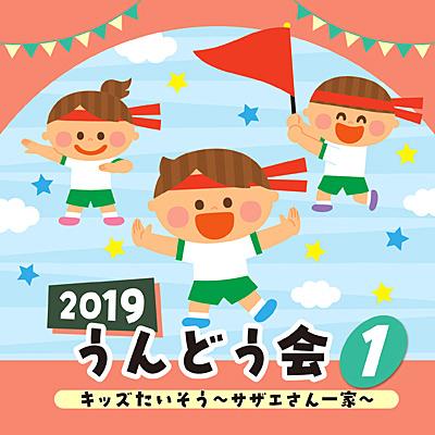 2019 うんどう会(1) キッズたいそう 〜サザエさん一家〜