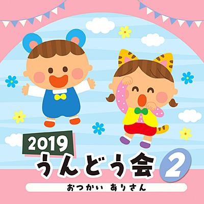 2019 うんどう会(2) おつかい ありさん
