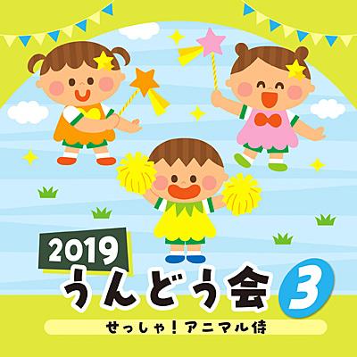 2019 うんどう会(3) せっしゃ!アニマル侍