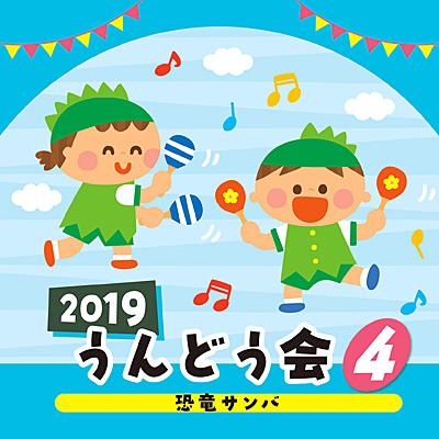 2019 うんどう会(4) 恐竜サンバ